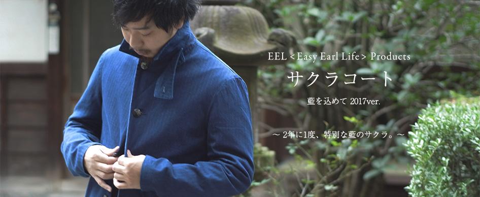 EELから2年に1度、特別な藍のサクラコート。