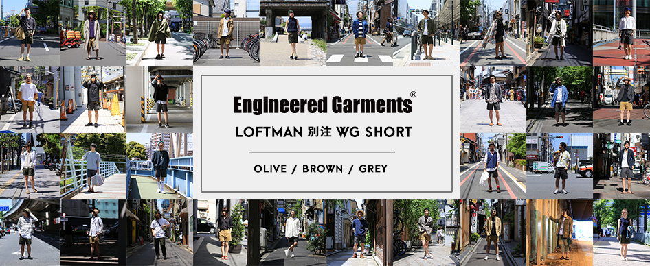 エンジニアド ガーメンツのLOFTMAN別注 WG Short。