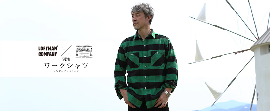 BONCOURA/ボンクラのLOFTMAN別注ワークシャツ