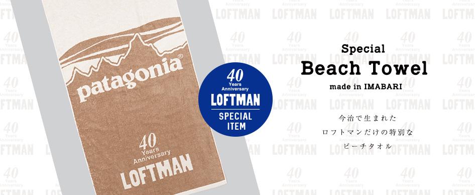 ロフトマン40周年記念で作成したパタゴニアのビーチタオルが登場。