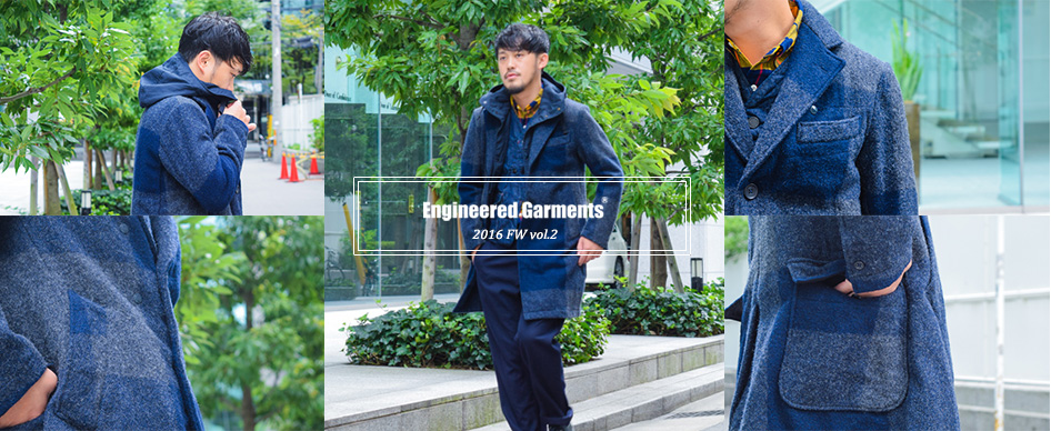 Engineered Garments 2016FW vol.2