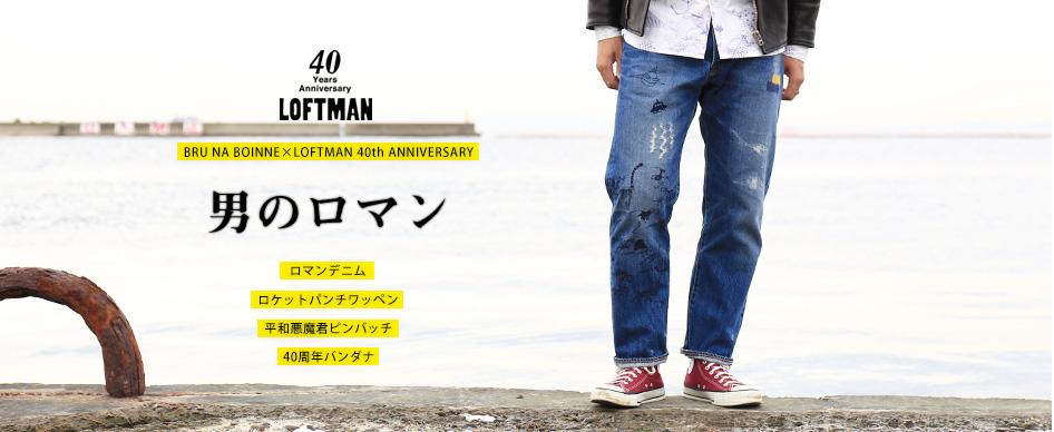 ブルーナボイン×ロフトマン40周年記念「男のロマン」